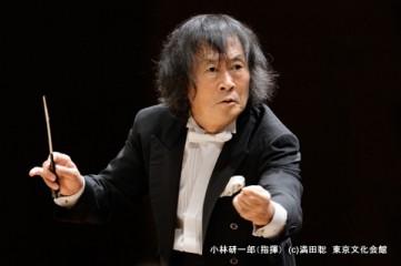 《響の森》vol.38 小林研一郎(指揮)、仲道郁代(ピアノ)