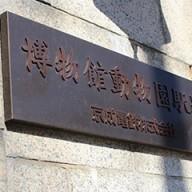 京成本線 旧博物館動物園駅跡