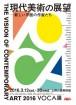 VOCA展2016 現代美術の展望ー新しい平面の作家たち
