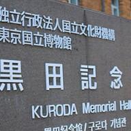 黒田記念館