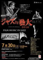 藝大21 ジャズ in 藝大2016 Film Music in JAZZ