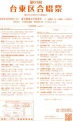【外部主催】  第61回 台東区合唱祭