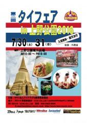 第2回タイフェアin上野公園2016