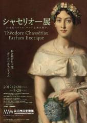 シャセリオー展―19世紀フランス・ロマン主義の異才