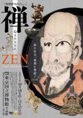 記念講演会「禅の美術」