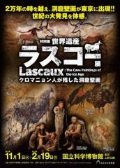 世界遺産ラスコー展~クロマニョン人が残した洞窟壁画~