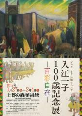 入江一子 100歳記念展 ―百彩自在―