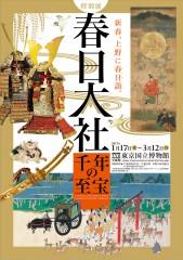 特別展「春日大社 千年の至宝」