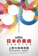 第22回日本の美 全国選抜作家展