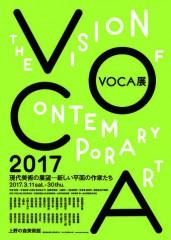 VOCA展2017 現代美術の展望ー新しい平面の作家たち