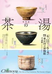 特別展「茶の湯」