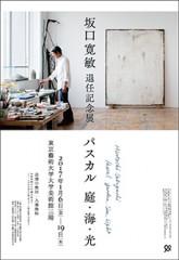 坂口寛敏退任記念展『パスカル 庭・海・光』