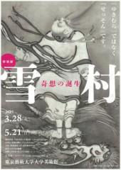 特別展「雪村-奇想の誕生-」