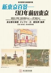 東京都現代美術館所蔵「新東京百景―90年前の東京」