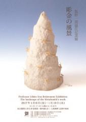 飯野一朗退任記念展「彫金の風景」
