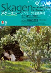 日本・デンマーク外交関係樹立150周年記念 スケーエン:デンマークの芸術家村