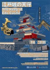 VR作品「江戸城の天守」