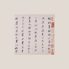 Dong Qichang and Artworks of the Late Ming and Early Qing DYNASTY: Taste for Connected Cursive Styles