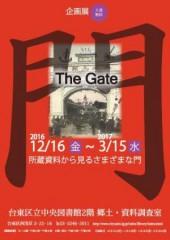 企画展「所蔵資料から見るさまざまな門」