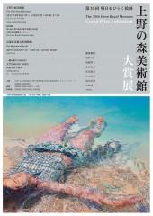 明日をひらく絵画 第35回 上野の森美術館大賞展