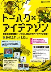 トークショー トーハク×アイデアソン 訪日外国人の記憶に残る日本文化体験