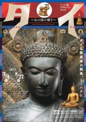 タイ芸術局舞踊団来日特別公演「煌めきのタイ~古典舞踊と音楽の世界」