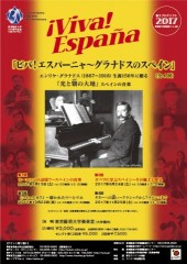 藝大プロジェクト2017「ビバ!エスパーニャ~グラナドスのスペイン」 第1回「ヨーロッパの辺境?~スペインの音楽」