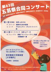 五芸祭合同コンサート