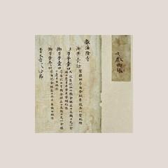 書跡-国宝 法隆寺献物帳と古記録-、 染織-在銘幡 文字が記された染織品-