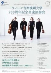 ウィーン音楽演劇大学 200周年記念交流演奏会