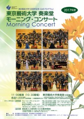 2017年度モーニング・コンサート 第11回