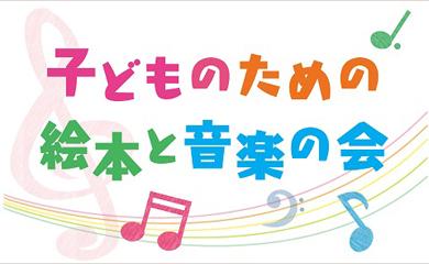 子どものための絵本と音楽の会『ぐるんぱのようちえん』