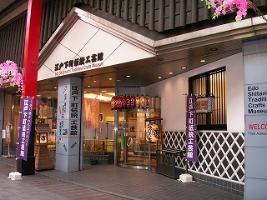 江戸下町伝統工芸館 週末の実演(5月)