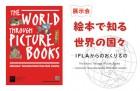 絵本で知る世界の国々―IFLAからのおくりもの