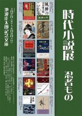 池波正太郎記念文庫 時代小説展「忍者もの」