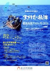 科博NEWS展示「3万年前の航海 徹底再現プロジェクト2016」