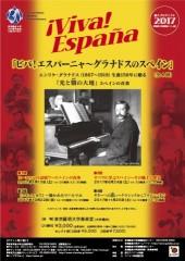 藝大プロジェクト2017「ビバ!エスパーニャ~グラナドスのスペイン」 第2回「オペラ・アリアでたどるスペインの歴史」