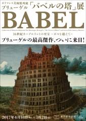 ボイマンス美術館所蔵 ブリューゲル「バベルの塔」展 16世紀ネーデルラントの至宝-ボスを超えて-