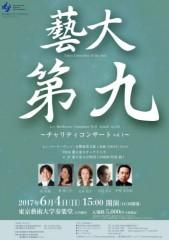 藝大第九 ~チャリティコンサート Vol.1~