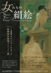 女たちの絹江 ベトナム絹絵画家 グエン・ファン・チャン絵画修復プロジェクト展