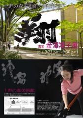 金澤翔子 書展