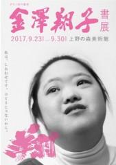 ダウン症の書家 金澤翔子 書展