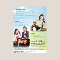 東京国立博物館 初夏のコンサート ~2本のチェロとバレエによる午後のひととき~