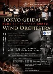 藝大定期 吹奏楽第83回 東京藝大ウィンドオーケストラ