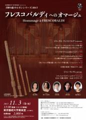 上野の森 オルガンシリーズ 2017 フレスコバルディへのオマージュ