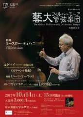 藝大フィルハーモニア管弦楽団定期演奏会 (藝大定期第383回)