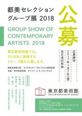 「都美セレクション グループ展 2018」(Group Show of Contemporary Artists 2018)公募について