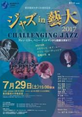 藝大21 ジャズ in 藝大2017 CHALLENGING JAZZ