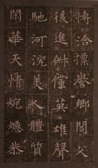 書道博物館 企画展「日本人もあこがれた 隋・唐時代の書」