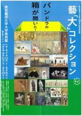 東京藝術大学創立130周年記念特別展 藝「大」コレクション パンドラの箱が開いた!第2期
